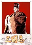 人形劇 三国志 全集 十六巻 [DVD] アミューズソフト アミューズ・ビデオ ASBY-2066