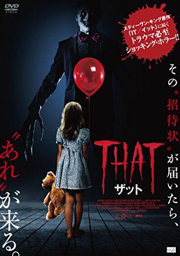 THAT/ザット [DVD]