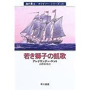 若き獅子の凱歌―海の勇士/ボライソー・シリーズ〈28〉 (ハヤカワ文庫NV)