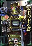 ロボットの夜―異形コレクション (光文社文庫)