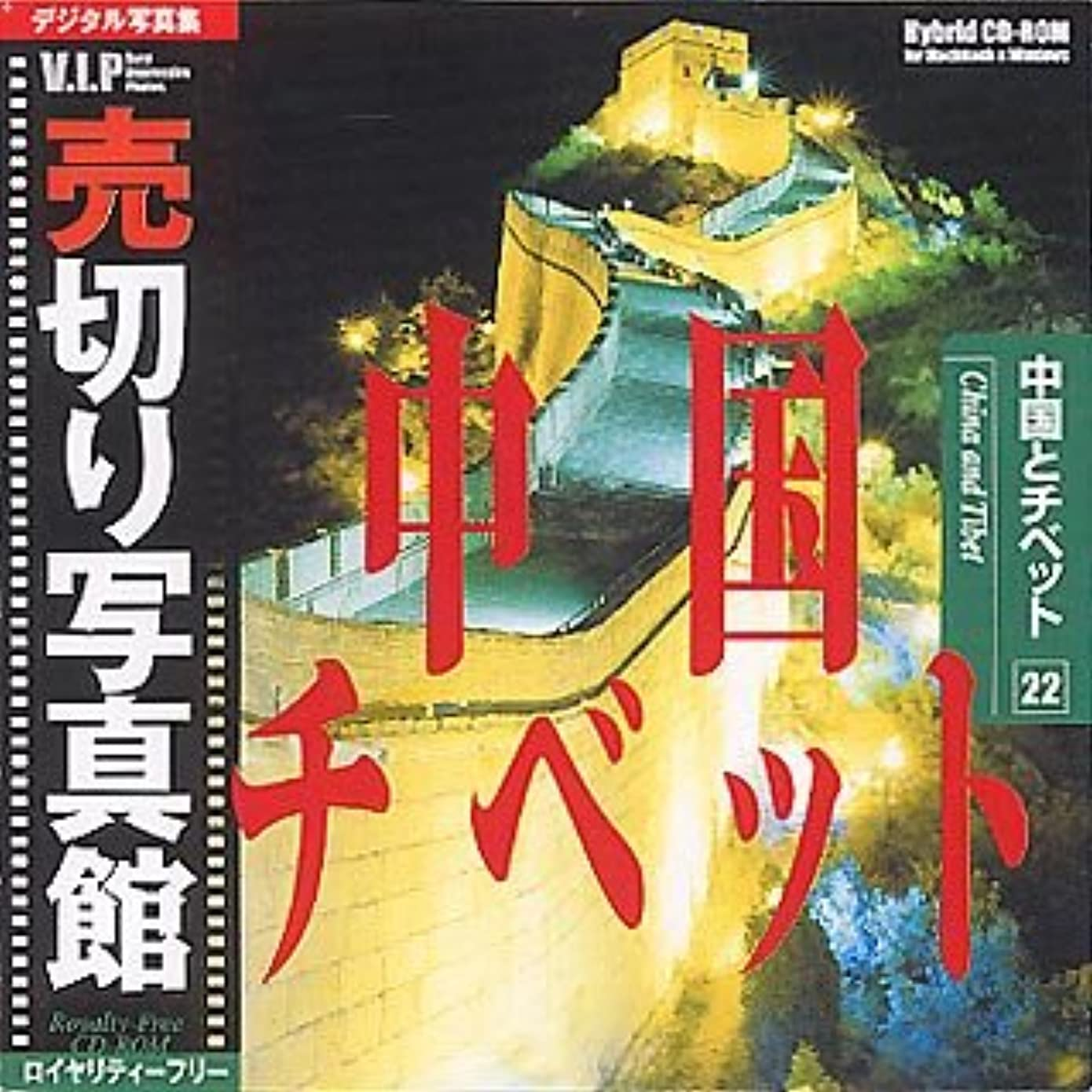 高原君主制国旗売切り写真館 VIPシリーズ Vol.22 中国とチベット
