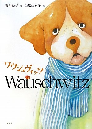 ワウシュヴィッツの詳細を見る