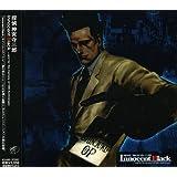 探偵 神宮寺三郎 Innocent Black~and for the memory of 15th.Anniversary