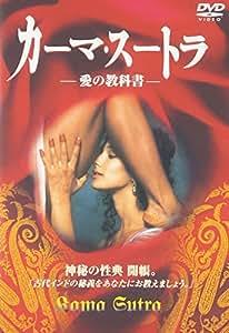カーマ・スートラ~愛の教科書~ [DVD]