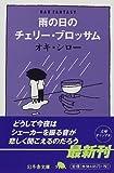 雨の日のチェリー・ブロッサム (幻冬舎文庫)