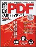 簡単!PDF活用ガイド―仕事に役立つAcrobat&PDFの使い方満載 (英和MOOK らくらく講座 66)