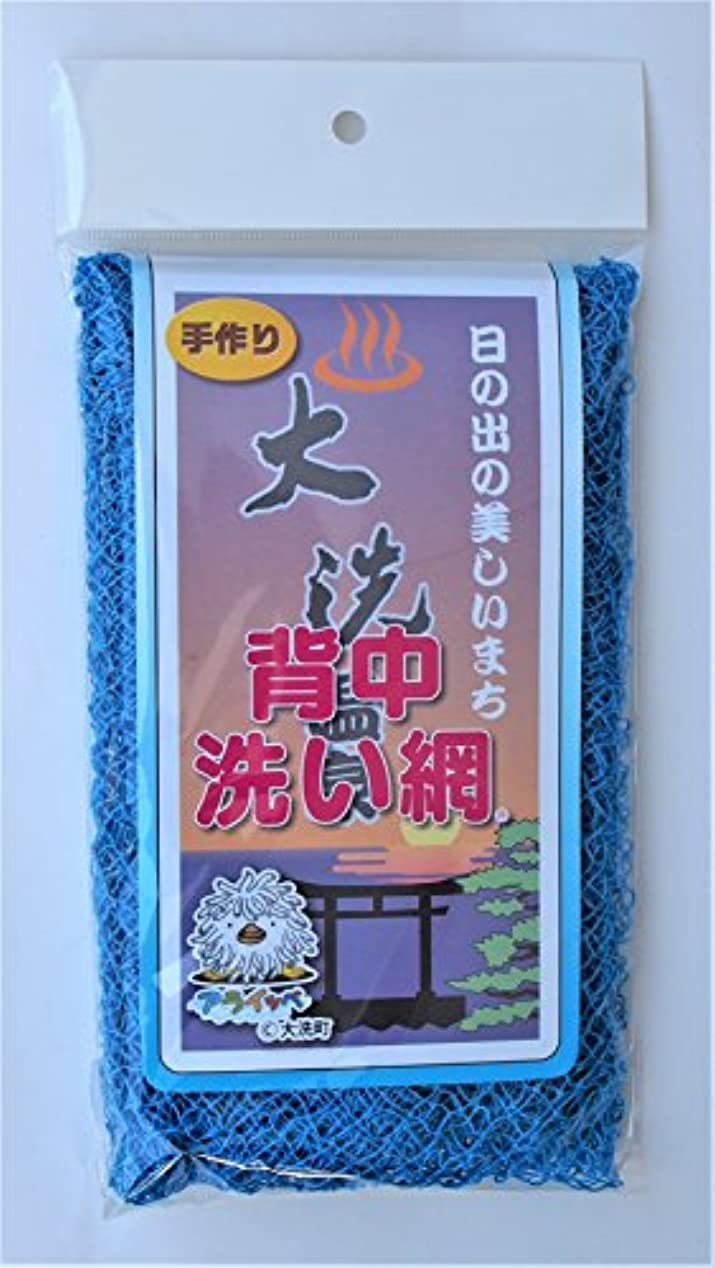 伝記勤勉なガチョウ大洗 アライッペの洗い網 (ブルー)