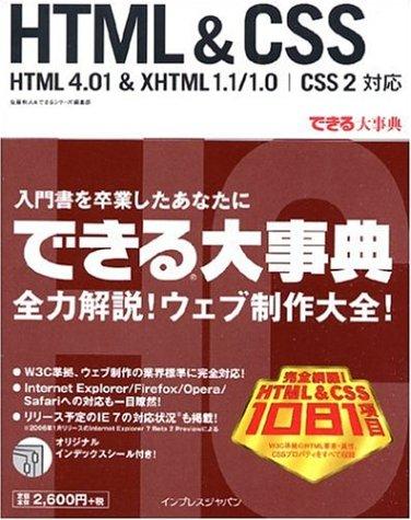 できる大事典 HTML & CSSの詳細を見る
