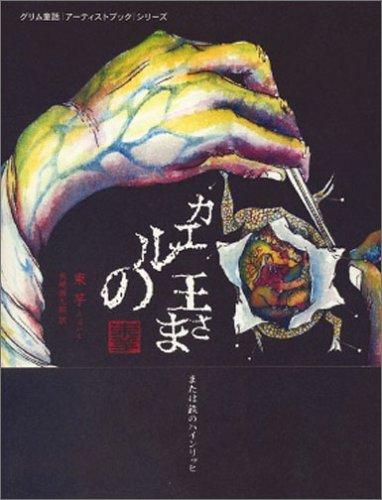 カエルの王さま または鉄のハインリッヒ (グリム童話アーティストブックシリーズ)の詳細を見る