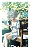 ハヤテのごとく! 38 (少年サンデーコミックス)