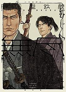 MUJIN 無尽(7) (ヤングキングコミックス)