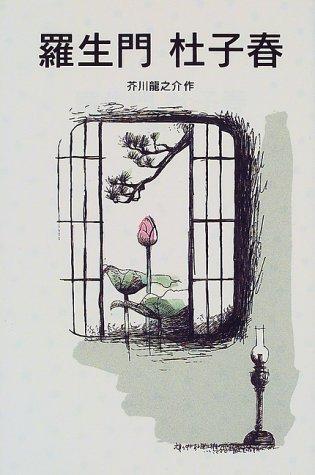羅生門 杜子春 (岩波少年文庫 (509))の詳細を見る