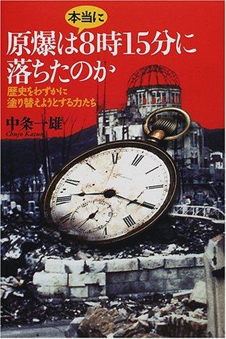原爆は本当に8時15分に落ちたのか―歴史をわずかに塗り替えようとする力たちの詳細を見る