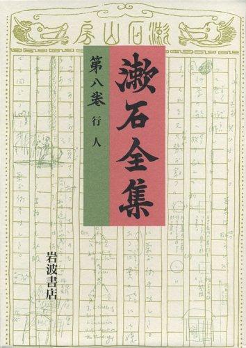 漱石全集〈第8巻〉行人の詳細を見る
