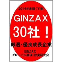 GINZAX30社!<バフェット流で読み解く特選・優良企業>2014年度版  (下巻)