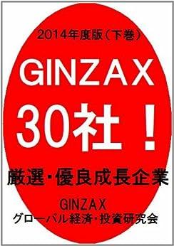 [大原浩]のGINZAX30社!<バフェット流で読み解く特選・優良企業>2014年度版  (下巻)