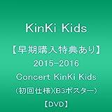 (株)ジャニーズ・エンタテイメント 【早期購入特典あり】2015-2016 Concert KinKi Kids(初回仕様)(B3ポスター) [DVD]の画像