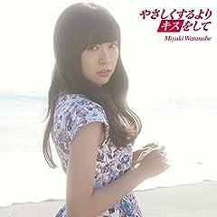 渡辺美優紀「やさしくするよりキスをして」のジャケット画像