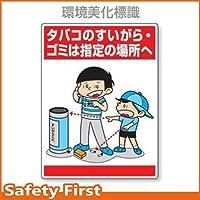 ユニット 注意標識 タバコのすいがら・ゴミは~ 837-14