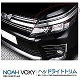 (アウト-エムピー) AUTO-MP 純正交換 ノア80系 ヴォクシー 80系 カー ヘッドライトトリム アクセサリー 外装 パーツ フロント メッキ H26.1~ 鏡面メッキ仕上げ 2P/セット