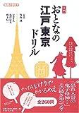 入門 おとなの江戸東京ドリル (地球の歩き方)