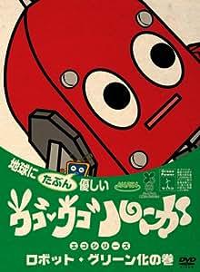 ウゴウゴ・ルーガDVD 地球にたぶん優しいエコシリーズ ロボット・グリーン化の巻(ロボットくん)