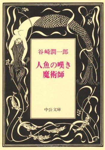 人魚の嘆き・魔術師 (中公文庫)の詳細を見る