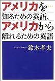 アメリカを知るための英語、アメリカから離れるための英語