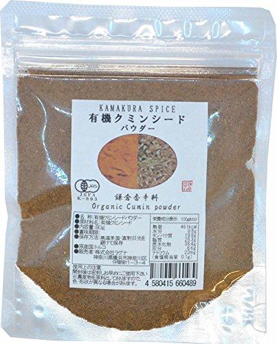 オーガニック クミンシードパウダー 有機JAS認定オーガニック トルコ産 鎌倉香辛料 無農薬 無化学肥料 (80)