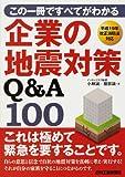 企業の地震対策Q&A100―この1冊ですべてがわかる 平成19年改正消防法対応 画像