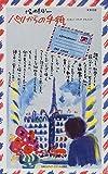 パリからの手紙―ヨーロッパスケッチドキュメント 画像