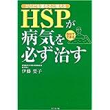 からだを温めると増える HSPが病気を必ず治す