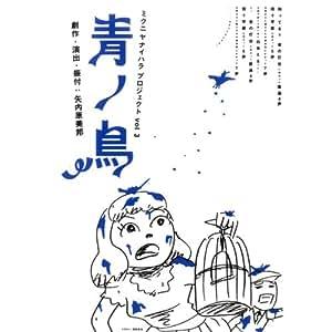 ミクニヤナイハラプロジェクトvol.3「青ノ鳥」