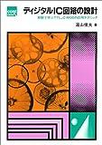 ディジタルIC回路の設計―実験で学ぶTTL,C-MOSの応用テクニック (CORE BOOKS)