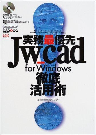 実務最優先Jw_cad for Windows徹底活用術 (エクスナレッジムック—JW_CAD series)