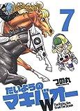 たいようのマキバオーW 7 (プレイボーイコミックス)