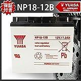 【180日補償】台湾YUASA NP18-12 バッテリー UPS・無停電電源装置・蓄電器用バッテリー小型シール鉛蓄電池(12V18Ah) キシデン工業 ウェイティ BW-150DBX