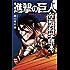 進撃の巨人 空想科学読本 (KCデラックス)