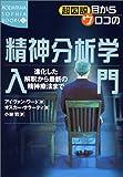 超図説 目からウロコの精神分析学入門—進化した解釈から最新の精神療法まで (講談社SOPHIA BOOKS)