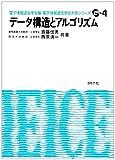 データ構造とアルゴリズム (電子情報通信学会大学シリーズ)