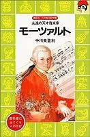 モーツァルト―永遠の天才音楽家 (講談社 火の鳥伝記文庫)