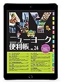【デジタル版】ニューヨーク便利帳(R) Vol.24電子版