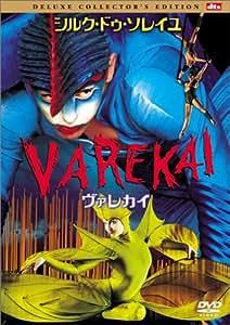 ヴァレカイ デラックス・コレクターズ・エディション [DVD]