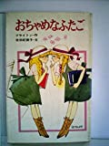 おちゃめなふたご (1982年) (ポプラ社文庫)