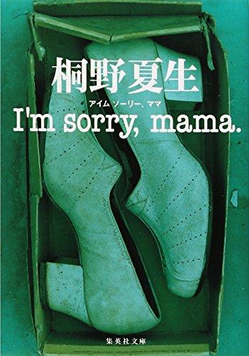 I'm sorry, mama. (集英社文庫) / 桐野 夏生
