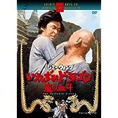 いれずみドラゴン 嵐の血斗 [DVD]