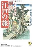 こんなに面白い江戸の旅 (KAWADE夢文庫)