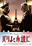 パリよ、永遠に 2015年ヨーロッパ映画best10[DVD]