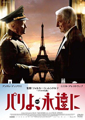 パリよ、永遠に [DVD]の詳細を見る