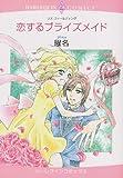 恋するブライズメイド (エメラルドコミックス ハーレクインシリーズ)